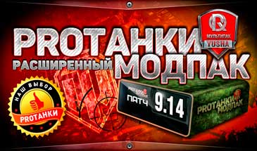World Of Tanks Hile 9.15.1 MODPACK World of Tanks PROTanki v.0