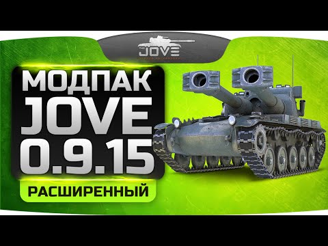 World Of Tanks Hile ModPack Mods by Jove v27 for 0.9.15.1