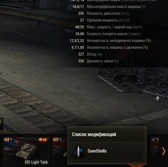 World of Tanks Hile Save Shells mod for WOT 9.15.1.1