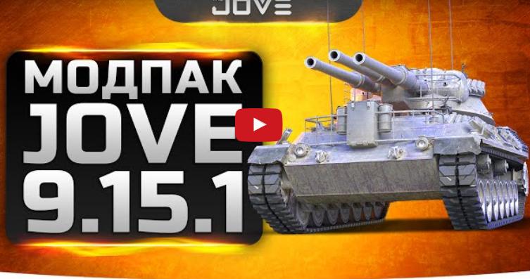 world of tanks mod от jove