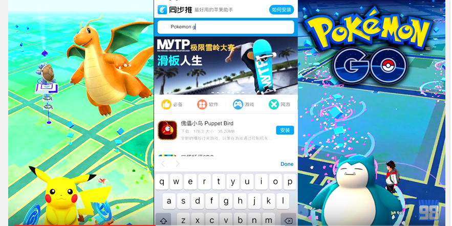 pokemon go hile 2016