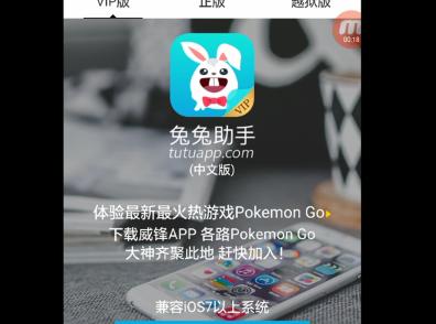 pokemon go hile app