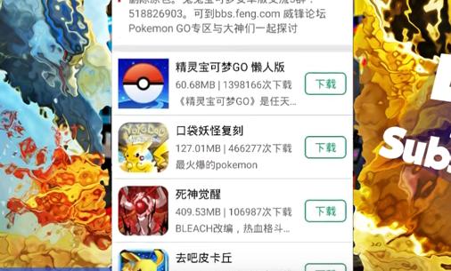 pokemon go megadosya hile 2016