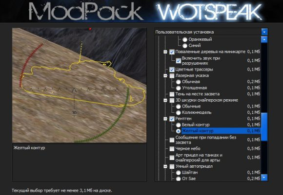 wotspeak-modpack-580x401
