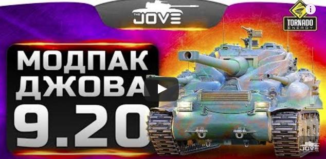 world of tanks mod jove
