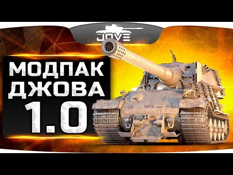 world of tanks tank extended mod
